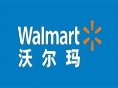 武汉江夏商业再升级 万豪世纪天街签约沃尔玛超市
