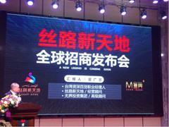 丝路新天地全球招商发布会在乌鲁木齐隆重举行