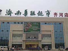 济南商超频频关店 银座、华联等本土超市转型开便利店