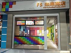 无人超市雏形初现 未来将出现在所有标准化零售终端