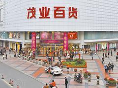 茂业商业股价两月下跌45% 4.38亿收购重庆茂业百货黄了!
