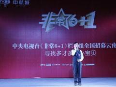 《非常6+1》云南站活动收官:民族风、原生态惊艳全场