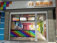 F5未来商店获3000万A+轮融资 未来优先布局广州、深圳