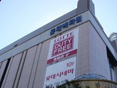 """韩国百货业绩因""""萨德""""遭重创 乐天上半年销售减少49%"""