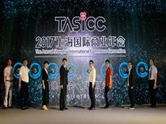"""开放、智慧、融合 """"2017上海国际商业年会""""福州推介会成功举办"""