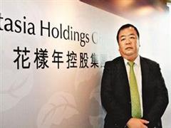 花样年通过股权合作参与深圳龙华货值超15亿商业项目