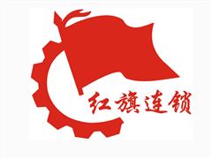 红旗连锁上半年营收34亿净利近亿元 门店已达2713家
