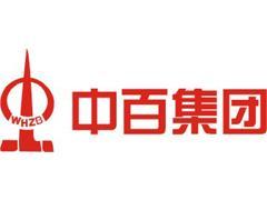 中百集团股权之争进入白热化:武商联锁定2%增持上限