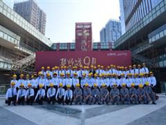 福州融侨中心ART MALL开业倒计时66天誓师大会成功举办
