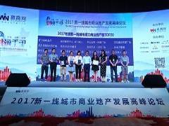 济南万象城荣登2017年度新一线城市潜力商业地产榜(拟开业)TOP20