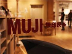 无印良品MUJI在成都新开2家门店 进驻九方购物中心等