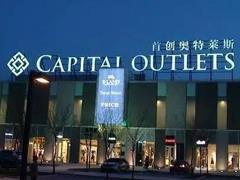 首创钜大3千万元出售南昌奥特莱斯B地块的部分权益