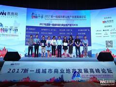 金辉・环球广场获新一线城市潜力商业地产榜(拟开业)TOP20奖