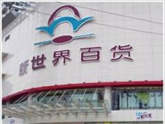 新世界百货未能如期私有化 郑志刚买入近1亿加速进程