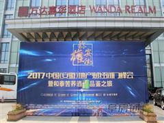 2017中国(安徽)地产财经闭门峰会圆满落幕