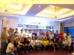 2017餐饮行业大咖品鉴会聚焦餐饮品牌如何与购物中心共生共荣