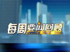"""福建商业一周要闻:福州""""东百中心""""10月正式开业 福州土拍吸金119.24亿"""