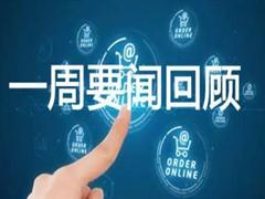 重庆一周要闻:《重庆购物中心20年》正式启动入编项目信息收集