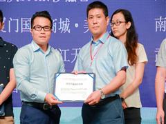 武汉万豪世纪天街荣登2017年度新一线城市潜力商业地产榜TOP20