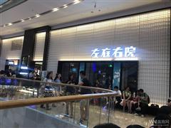 江苏一周要闻:左庭右院首进南京  苏州中心首度宣布开业时间(7.22-7.28)
