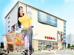 百货零售板块走强 中百、杭州解百等业绩创近期新高