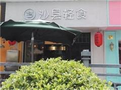沙县小吃、肯德基等开轻食餐厅 老牌餐饮如何变洋气?