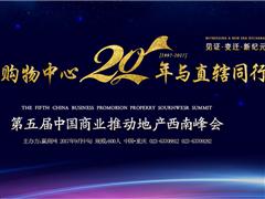 渝城论道29期预告:《重庆购物中心20年》编撰研讨会