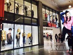 美邦调整渠道布局 服饰品牌为何青睐购物中心内开大店?