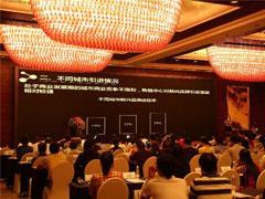 威宁邻家广场获第3届广西商业地产创新峰会新兴项目品牌推介