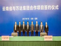 万达500亿开拓云南:新签3大项目 昆明万达城启动