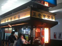 王老吉在广州珠江新城开实体凉茶铺 为时已晚还是时机正好?