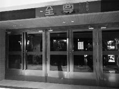 北京最后一家金钱豹海淀翠微店停业 会员退钱难