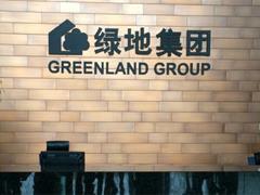 绿地计划出资52.87亿建设南京地铁5号线工程PPP项目