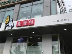 西贝10万+门店计划落地!麦香村北京低调开业