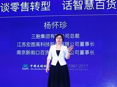 三胞集团杨怀珍:五个关键词盘活传统零售