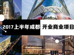 2017上半年成都仅4个大型商业项目开业 均为购物中心