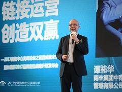 南丰集团谭�v华:中国购物中心运营策略变迁