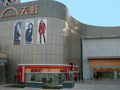 天虹股份获批以6.7亿收购苏州金鸡湖天虹商场物业