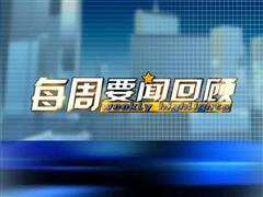 一周要闻:福州闽侯2017首场土拍吸金19.62亿 大鲁阁积极转型商场运营