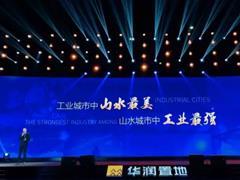 华润置地发布广西战略:未来5年商业体量将突破100万�O