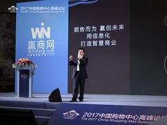 宋杰:顺势而为 赢创未来――用信息化打造智慧商业