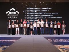 金鹰世界亮相2017中国购物中心高峰论坛并斩获大奖