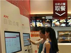 30岁的肯德基中国变年轻:卖小龙虾、自助点餐还能点歌