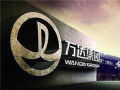 万达广场落户四川攀枝花 建筑面积10.5万�O2019年开业