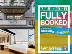 南宁万枫酒店23天就满房,携程4.8,惊艳了酒店圈