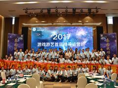 广东游戏游艺管理商学院开首课 传游艺行业成功运营之道