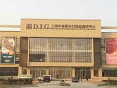 上海多家DIG超市关门 最大旗舰店竟成社区日化超市