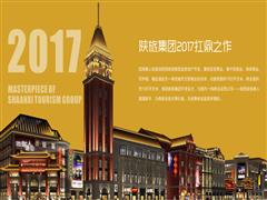 四海唐人街以全新文旅商业概念 书写诗意长安的生活故事