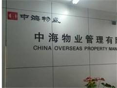中海物业上半年净利润增长刺激股价 规模命题仍未解