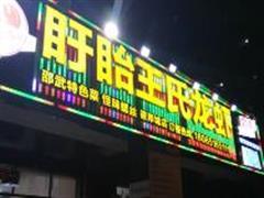 """""""爆款单品""""小龙虾为何成福州餐厅""""鸡肋""""?"""